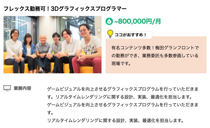ポテパンフリーランスの大阪エリアの案件例2