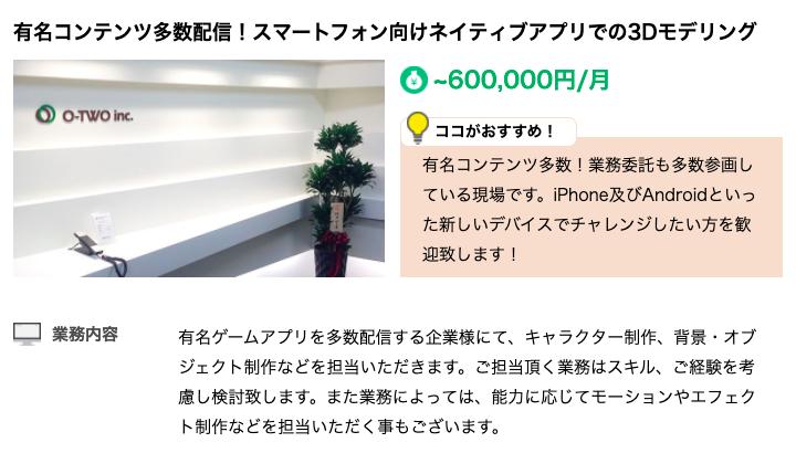 ポテパンフリーランスの大阪エリアの案件例3
