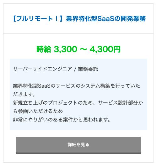 リモートビズの大阪エリアの案件例2