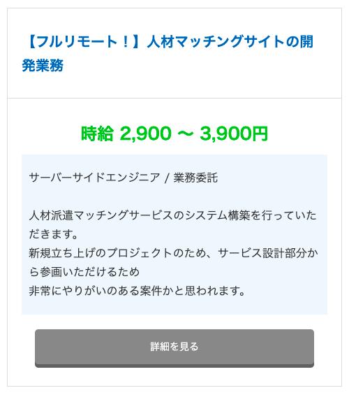 リモートビズの大阪エリアの案件例3