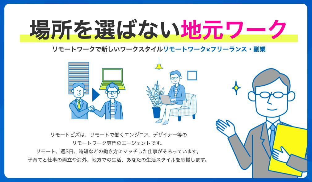 大阪エリアのおすすめフリーランスエージェント(リモートビズ)