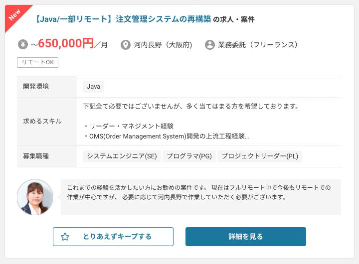 レバテックフリーランスの大阪エリアの案件例1