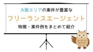 大阪エリアのおすすめフリーランスエージェント