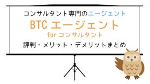 BTCエージェント for コンサルタントの口コミ・評判