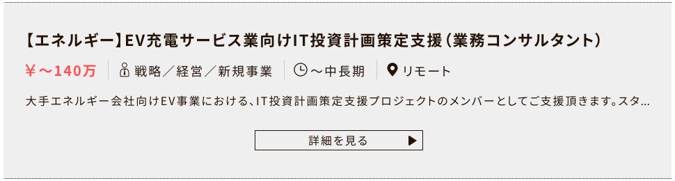 『BTCエージェント for コンサルタント』の案件例(経営2)
