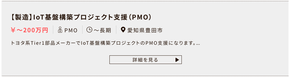 『BTCエージェント for コンサルタント』の案件例(PM2)