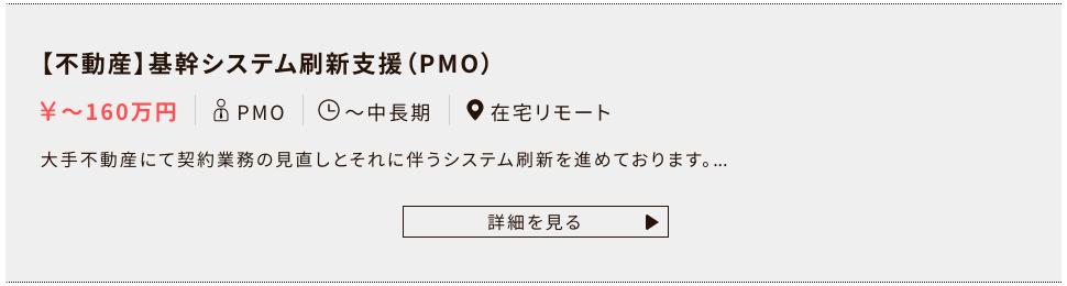 『BTCエージェント for コンサルタント』の案件例(PM3)