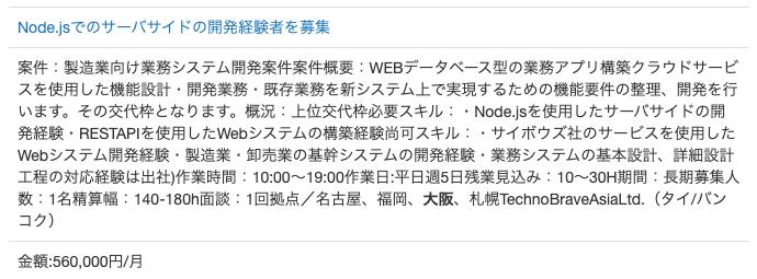 IT求人ナビ フリーランスの大阪エリアの案件例1