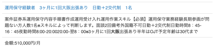 IT求人ナビ フリーランスの大阪エリアの案件例2