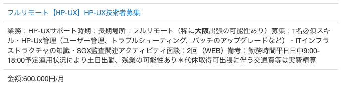 IT求人ナビ フリーランスの大阪エリアの案件例3