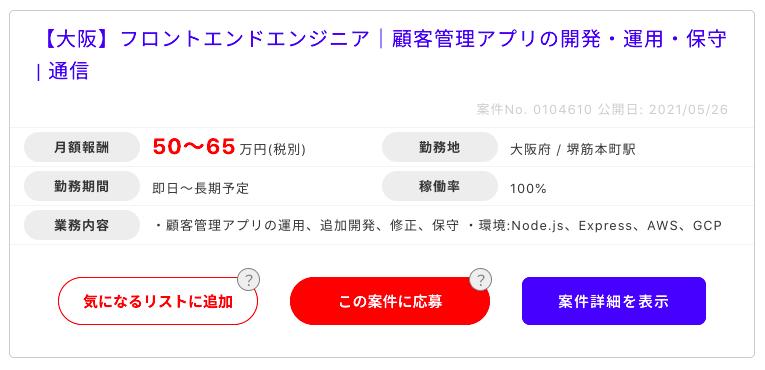 TechStockの大阪エリアの案件例1