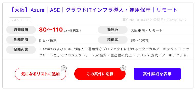 TechStockの大阪エリアの案件例2