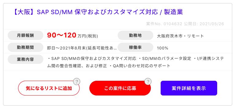 TechStockの大阪エリアの案件例3