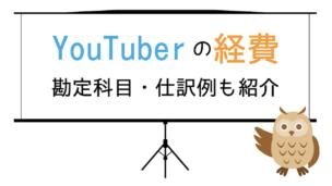YouTuber(ユーチューバー)の経費一覧