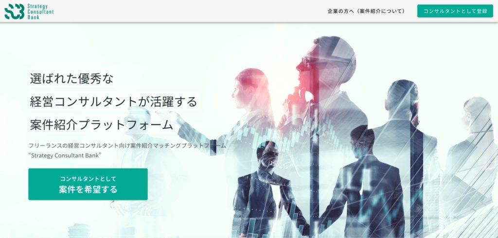 おすすめのフリーランスエージェント(Strategy Consultant Bank)