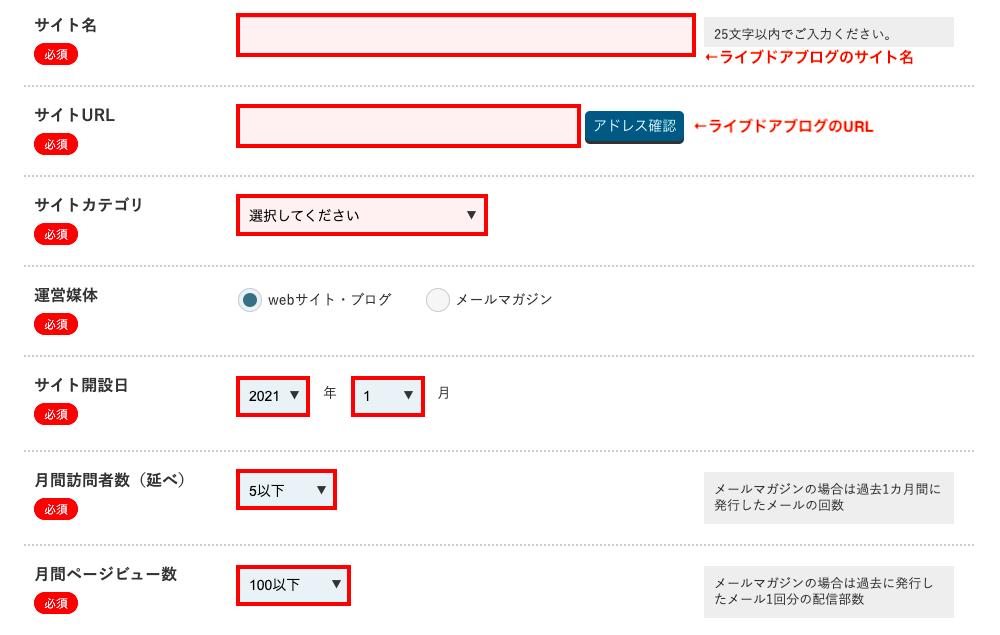 ライブドアブログでアフィリエイト(A8.netの基本情報入力)