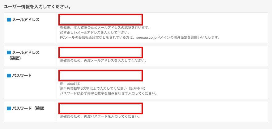 Seesaaブログ(シーサーブログ)の登録2