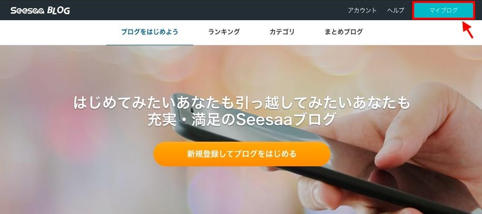 Seesaaブログ(シーサーブログ)の登録3